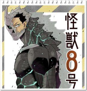怪獣8号は単行本売り切れ続出の人気!アニメ化におすすめの声も! 7