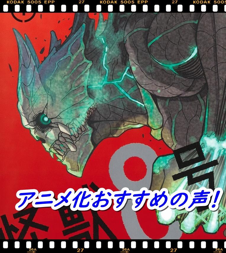 怪獣8号は単行本売り切れ続出の人気!アニメ化におすすめの声も! top