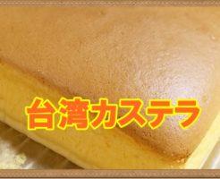 台湾カステラは美味しくない?コンビニにある?作るのは難しいの?