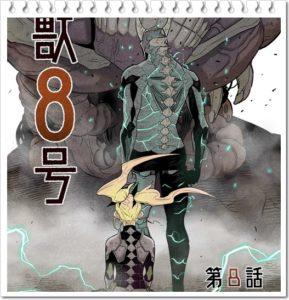 怪獣8号は単行本売り切れ続出の人気!アニメ化におすすめの声も! 8話