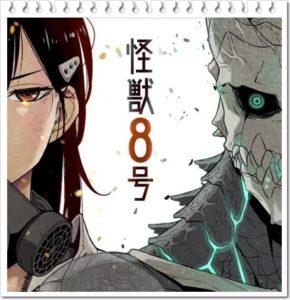 怪獣8号は単行本売り切れ続出の人気!アニメ化におすすめの声も! 2人