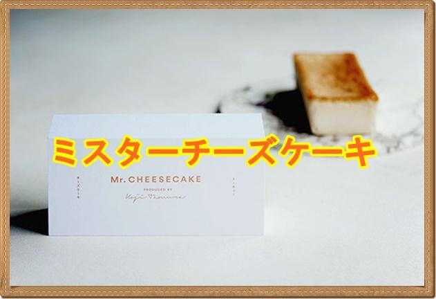 ミスターチーズケーキはなぜ人気?買えない?店舗がないって本当?2
