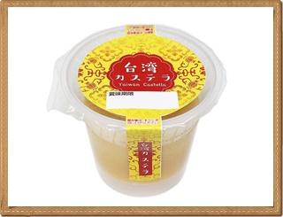 台湾カステラは美味しくない?コンビニにある?作るのは難しいの?3