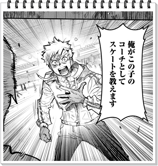 メダリスト漫画をネタバレ!フィギュアスケートが面白いの感想も!コーチ