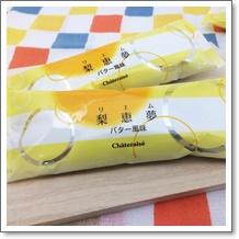 シャトレーゼの梨恵夢が美味しい!値段やカロリーは?日持ちする?2