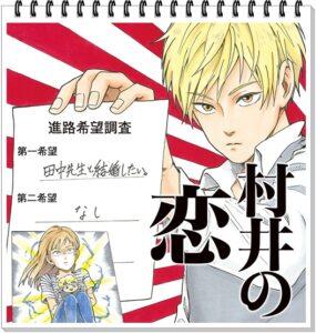 村井の恋のキャラクターが面白いの感想が!アニメ化や実写化の声も! アニメ化
