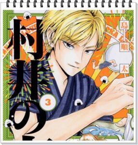 村井の恋のキャラクターが面白いの感想が!アニメ化や実写化の声も! 3巻