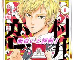 村井の恋のキャラクターが面白いの感想が!アニメ化や実写化の声も! top2