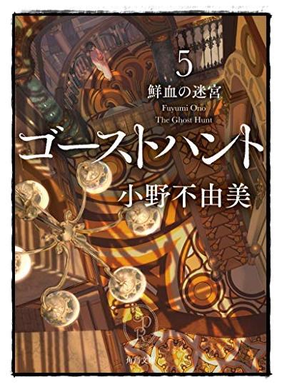 ゴーストハントの小説が怖い!感想ネタバレ!悪霊シリーズと違いが?4