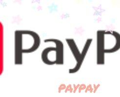 花王のpaypayキャンペーンはいくらまで?対象商品のおすすめは?2