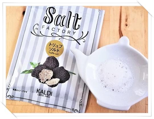 カルディのトリュフ塩がおすすめ!使い方や値段は?口コミも!